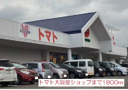大阪屋ショップ