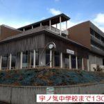 宇ノ気中学校